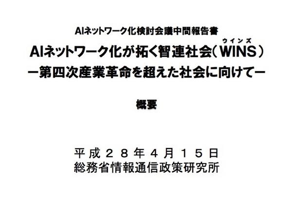 AI 中間報告 総務省 2016 .jpg