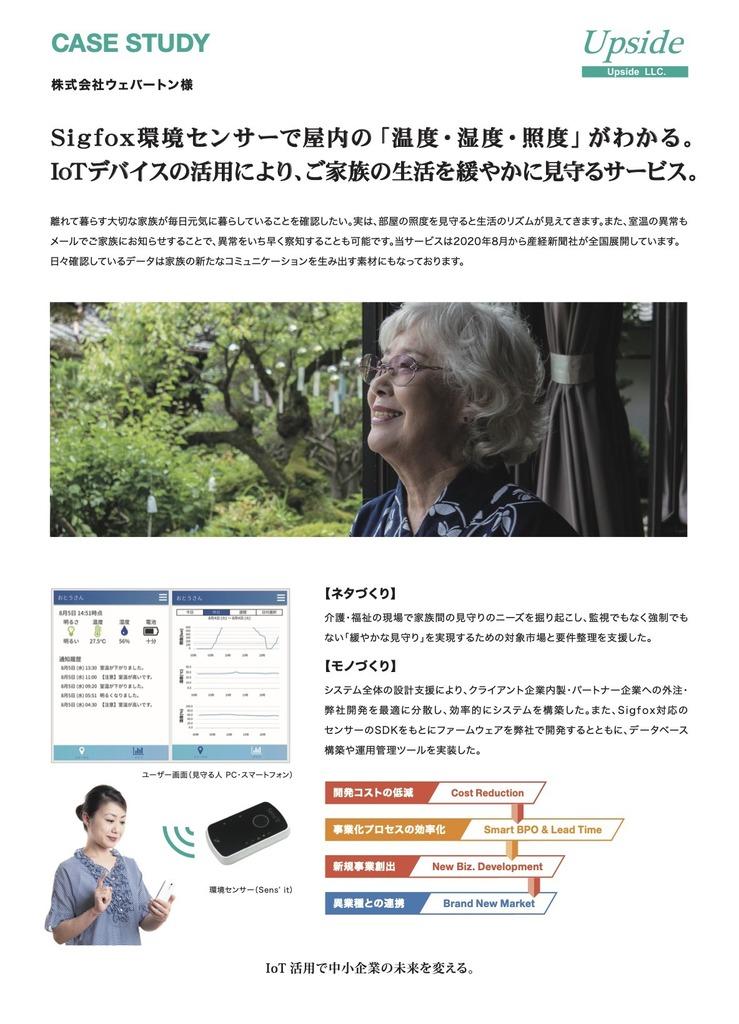 Case Study 見守り.jpg