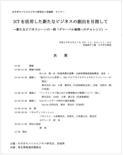 みやぎモバイルビジネス研究会 セミナー 2017 02.jpg