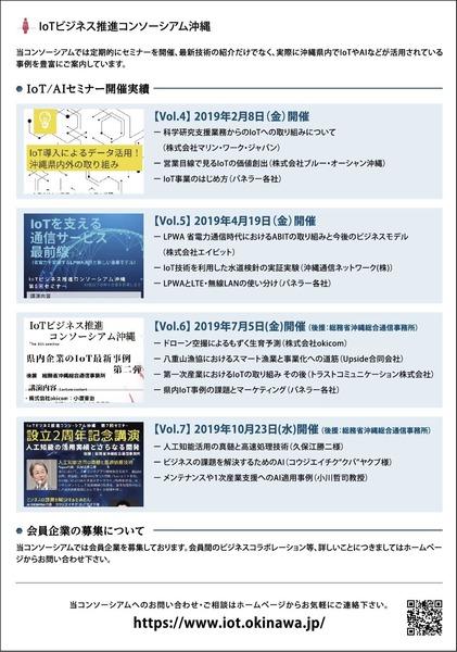 ビズコン リーフレット 裏のコピー.jpg