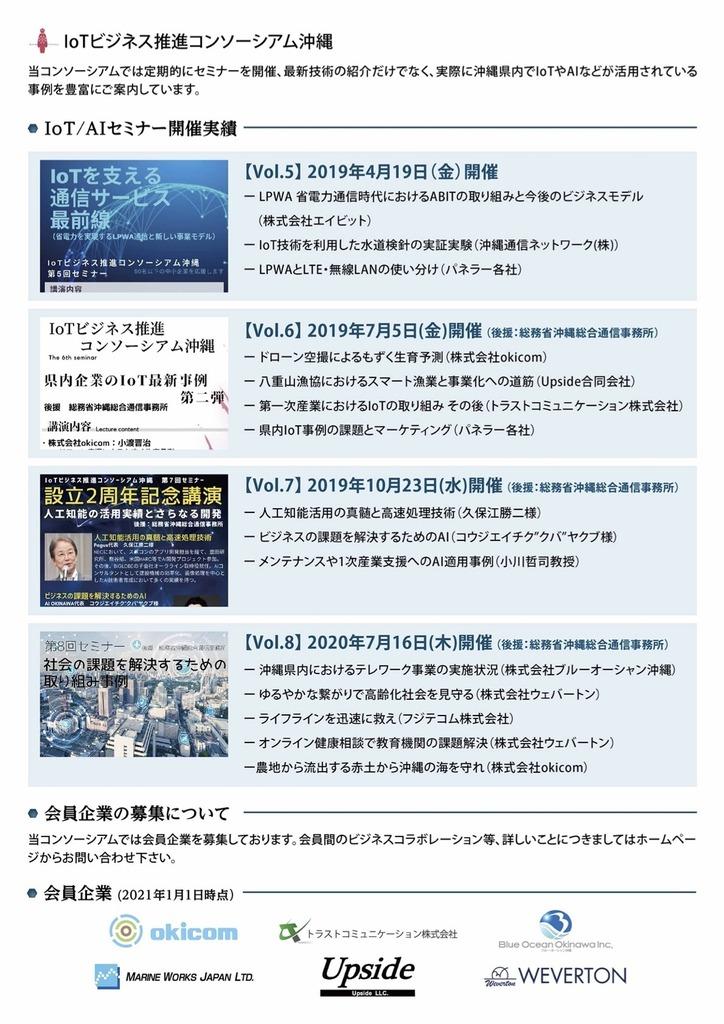 ビズコン パンフ裏202102.jpg
