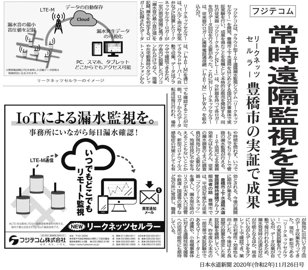 日本水道新聞20201126LNLセルラー記事広告(豊橋市インタビュー)-1のコピー.jpg