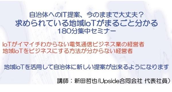 沖縄IoT.jpg