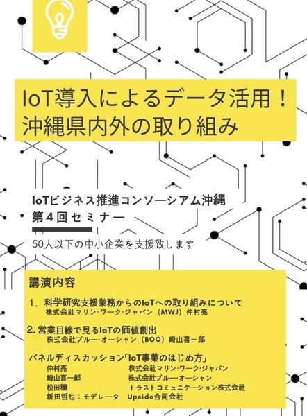 第4回セミナー IoT 沖縄 .jpg