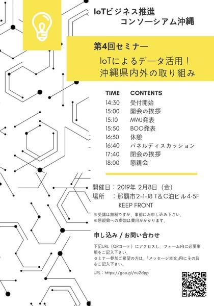 第4回セミナー IoT沖縄 vol2.jpg