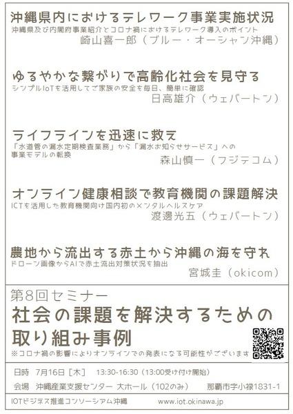 第8回セミナー リーフレット表 0601.jpg