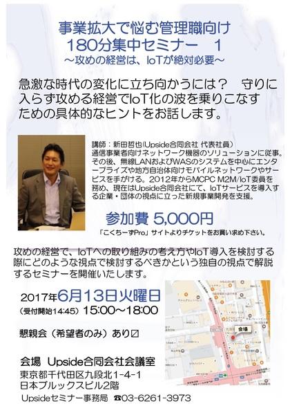 開催案内 Brochure  June 2017.jpg