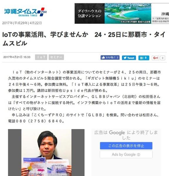 okinawa times.jpg